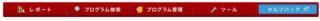 セルフバック表示画面.PNG